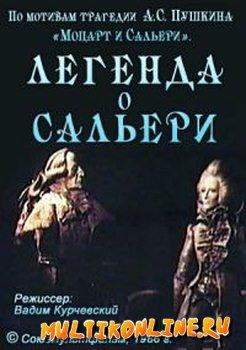 Легенда о Сальери (1986)