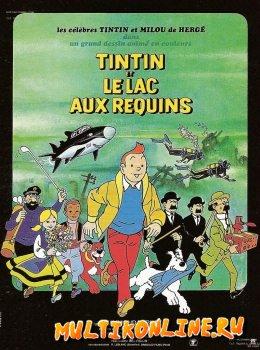 Тинтин и озеро акул (1972)