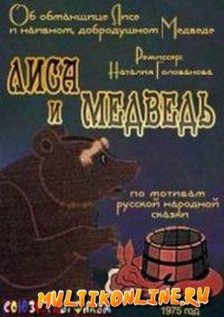 Лиса и медведь (1975)