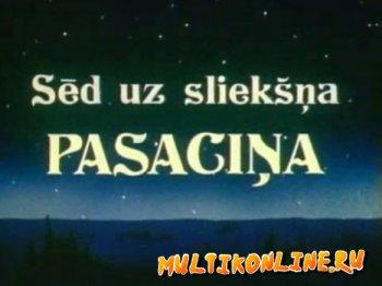 На порог мой села сказка (1987)