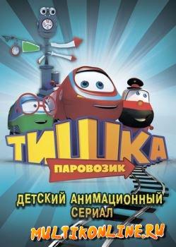 Тишка-паровозик / Паровозик Тишка (2012)