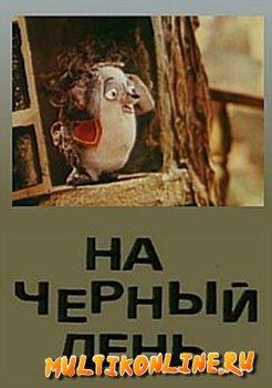 На черный день (1991)
