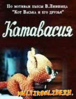 Катавасия (1974)