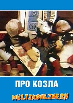 Про козла (1960)