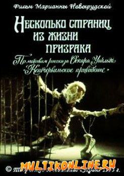 Несколько страниц из жизни призрака (1993)