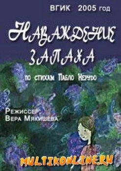 Наваждение запаха (2005)
