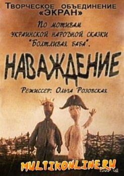 Наваждение (1989)