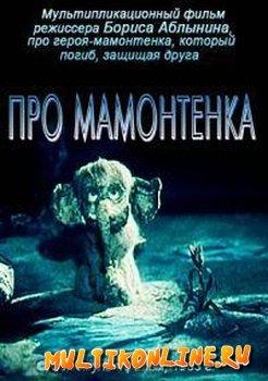 Про мамонтенка (1983)