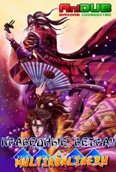 Праведные ветра!! Канецугу и Кейджи (2013)