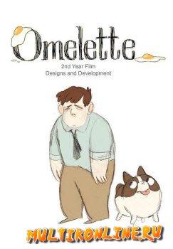 Омлет (2013)