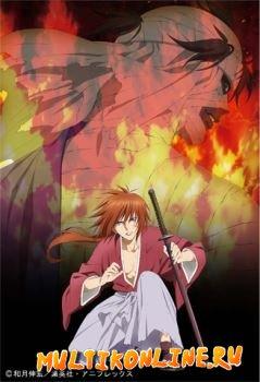 Бродяга Кэнсин OVA-3 (2011)