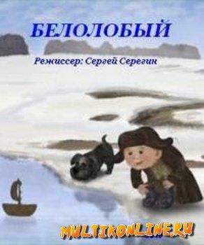 Белолобый (2010)