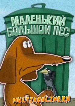 Маленький большой пес (2008)
