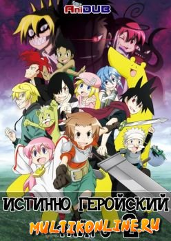 Доблесть / Истинно геройский файт 2 сезон (2013)