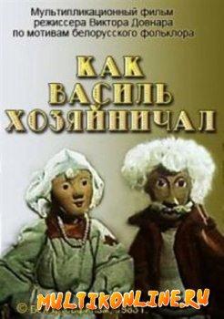Как Василь хозяйничал (1983)