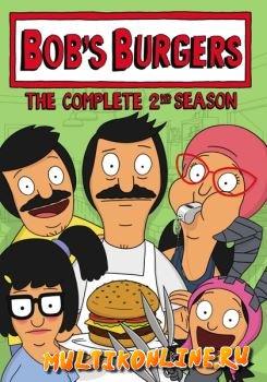 Закусочная Боба / Бургеры Боба (2011)