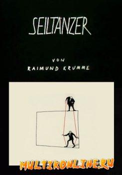 Канатоходцы (1986)