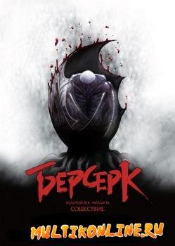 Берсерк: Сошествие (2013)