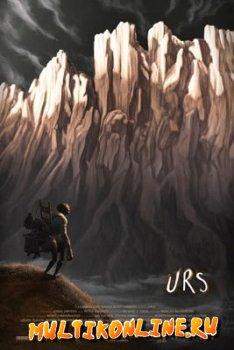 Урс (2009)