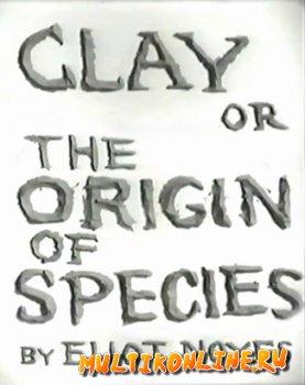 Пластилин, или происхождение видов (1965)
