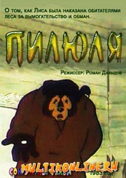 Пилюля (1983)