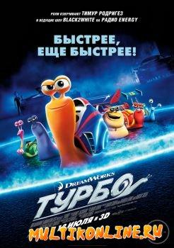Турбо (2013)
