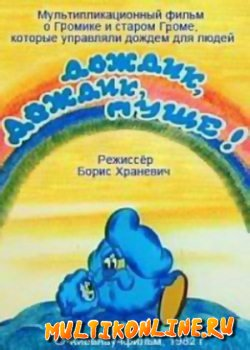 Дождик, дождик, пуще! (1982)