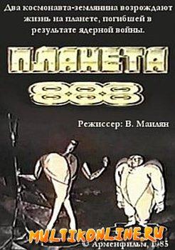 Планета 888 (1985)