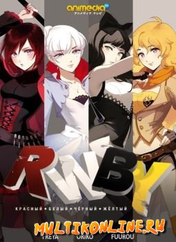 Красный, Белый, Черный, Желтый (2013)