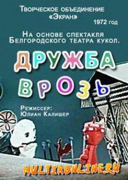 Дружба врозь (1972)