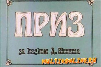 Приз (1992)