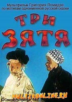 Три зятя (1960)