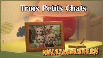 Три маленьких кошки (2012)