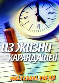 Из жизни карандашей (1988)