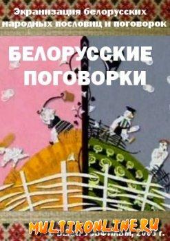 Белорусские поговорки (2008)