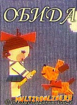 Обида (1962)