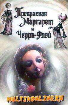 Прекрасная Маргарет и Черри-Флей (1993)