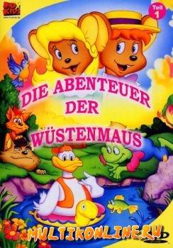 Приключения полевого мышонка (1996)