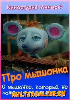 Про мышонка (2004)