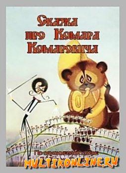 Сказка про Комара Комаровича (1981)
