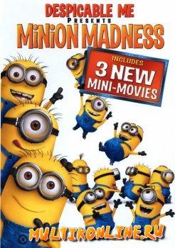 Гадкий Я: Мини-фильмы. Миньоны (2010)