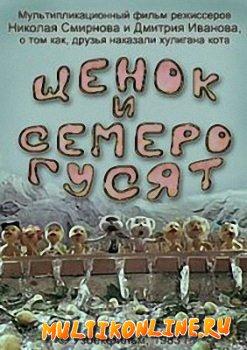 Щенок и семеро гусят (1983)