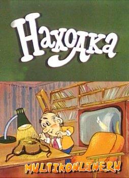 Находка (1986)