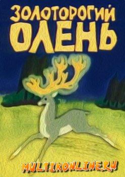 Золоторогий олень (1979)