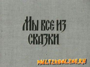 Мы все из сказки (2001)