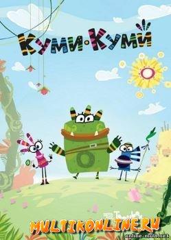 Куми-Куми (2011)