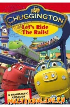 Веселые паровозики из Чаггингтона (2008)