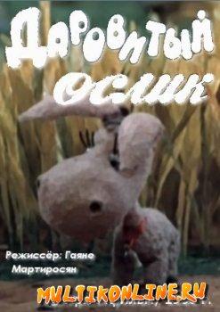 Даровитый ослик (1985)