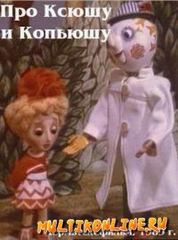 Про Ксюшу и Компьюшу (1989)