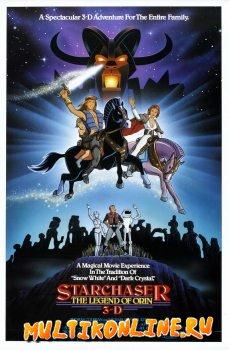 Звездный патруль: Легенда об Орине (1985)